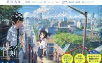 「やっと…やっとか!」鳥取市でようやく『君の名は。』上映開始