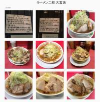 埼玉唯一の「ラーメン二郎」大宮店が11月30日で閉店