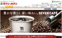 セブンのコーヒーマシンが超進化! レジに並ばず買える便利さが凄い