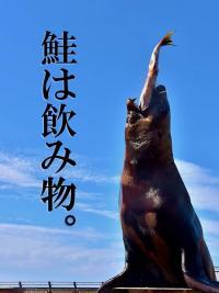 おたる水族館に「鮭は飲み物。」のポスター 衝撃ワードも実物を見た人から納得の声