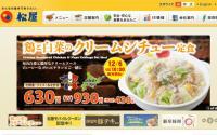 松屋「クリームシチュー定食」は白米&味噌汁付き シチューにご飯は合うのか論争再び