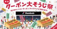 ドミノ・ピザ、他店のクーポンでも割引する年末大掃除キャンペーン