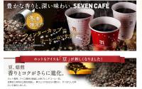 セブンのホットコーヒーが2種類に! 「香ばしブレンド」がうまいと評判