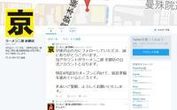 あの「ラーメン二郎」が京都店オープンへ! 関西のラーメン激戦区で二郎は生き残れるか