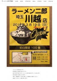 ラーメン二郎 川越店がオープンへ 埼玉の「二郎難民」に朗報!
