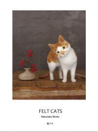 作品集『FELT CATS』(1300円税別)は個展会場のほか、Amazonでも購入可能。