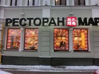 ロシアの店舗の外観。(c)丸亀製麺