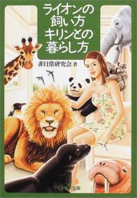 ライオンをゾウをパンダを飼いたいあなたに贈る、ハウツー本の決定版