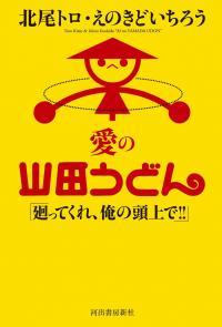 """「山田うどんが大ピンチ!」再評価を求め、""""山田者""""が作り上げた一冊"""