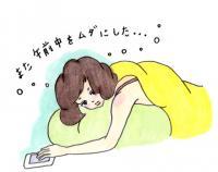 五月病女子にありがちな症状4パターンと対処法【イラストコラム】