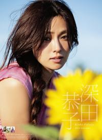 深田恭子33歳、大人かわいいスタイル美人の秘密