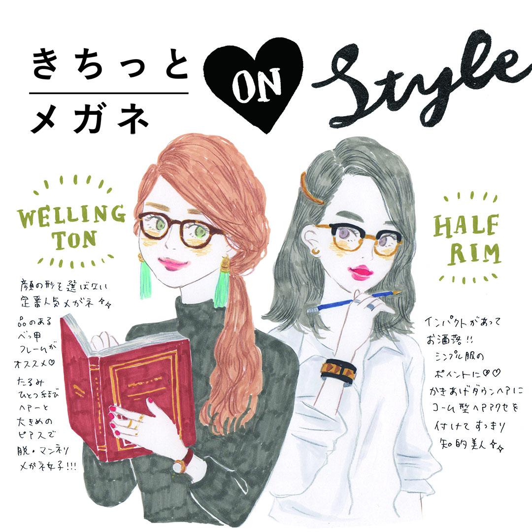 眼鏡が主役のモテコーデ♪ 今流行りの眼鏡スタイル集【イラスト