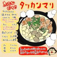 タッカンマリ鍋の簡単作り方