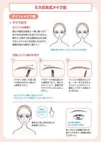美人が実践しているナチュラルメイクの極意! ミス日本式メイク法【イラスト】