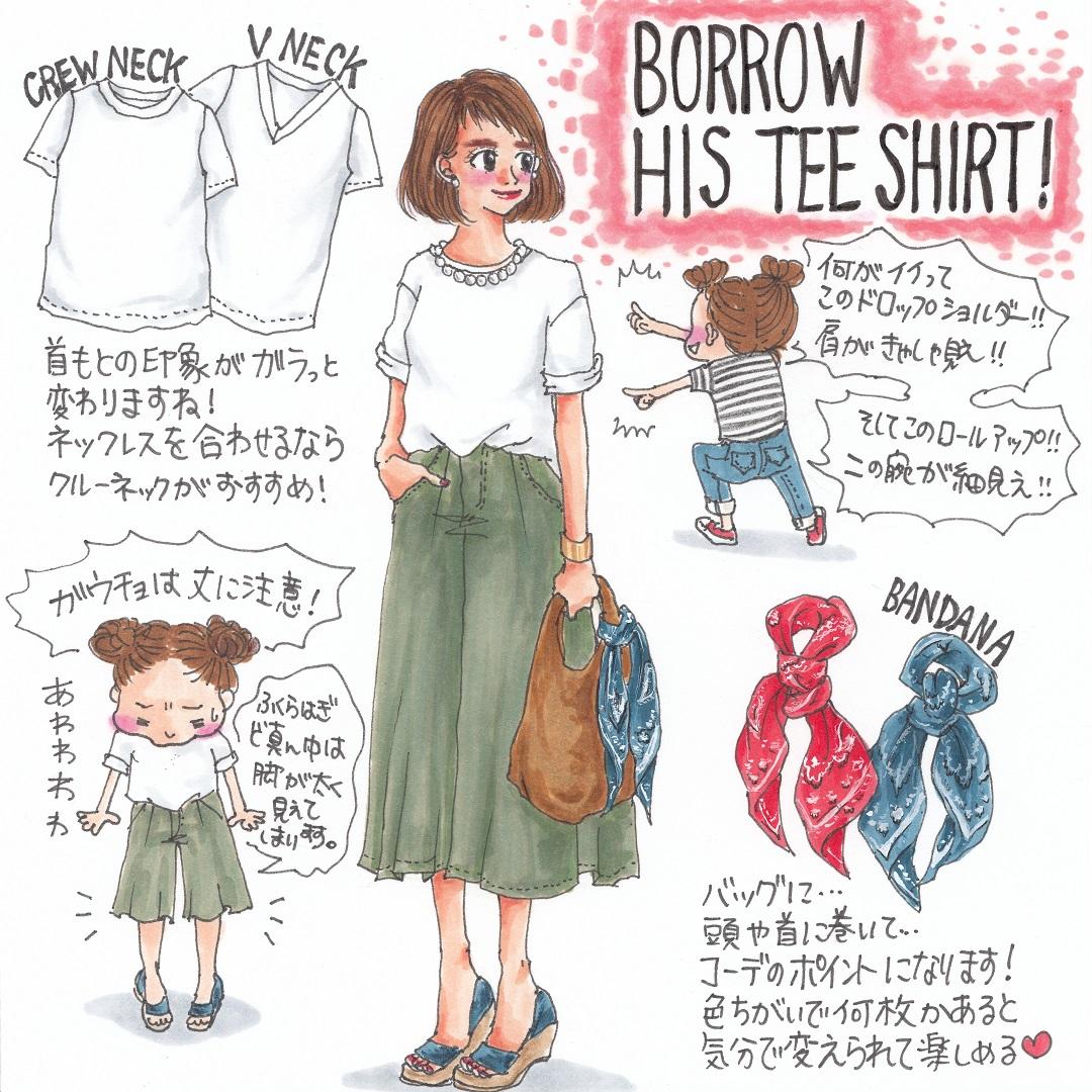 おしゃれ ファッション イラスト | 7331 イラス