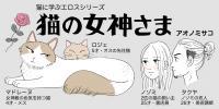 【猫からエロスを学ぶ】自分が望むシチュエーションを手に入れるコツ
