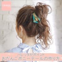 バレッタがポイント♡ 簡単おだんごポニーテールの作り方【動画】