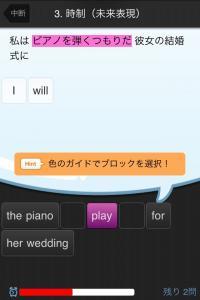 「私は、勉強します、英語を」。「英語構文」を復習できるiPhoneアプリ「英語組み立てTOWN」
