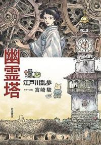 宮崎駿はやっぱり映画をつくりたいのだ(確信)江戸川乱歩『幽霊塔』が凄い