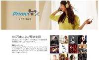 Amazon「Prime Music」と他の音楽配信サービスを比較してみた