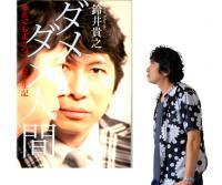 """〈鈴井貴之(ミスター)・新刊インタビューpart1〉「水曜どうでしょう」は""""ハナキン""""だった"""