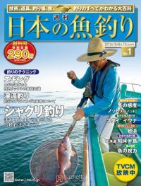 「週刊・日本の魚釣り」は本気だ! 290円の創刊号レビュー
