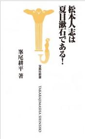 夏目漱石、趣味の謡を本格的に学ぼうと決意する。 …