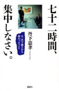 丹下健三、丹下憲孝、岡本太郎、そして震災……解体間近、赤プリ物語