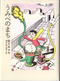 「あの連載をすぐにやめろ!」手塚治虫がブチきれた!?  佐々木マキの前衛実験漫画『うみべのまち』