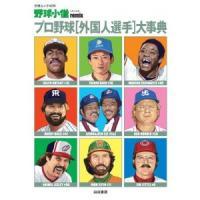 バース、デストラーデにまったく相手にされなかったクロマティ!『プロ野球[外国人選手]大事典』