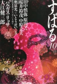 決定、第146回芥川賞直木賞! 不機嫌会見の田中慎弥「共喰い」の真価は?