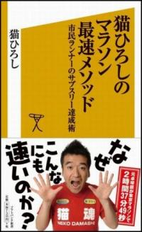 五輪内定!?『猫ひろしのマラソン最速メソッド』で速さの秘密がわかる!