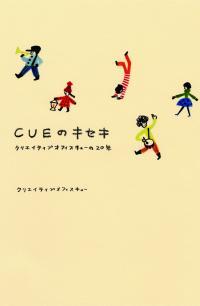 26歳、退職金をはたいてオフィスを立ち上げた。鈴井亜由美『CUEのキセキ』