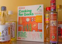 「料理の常識」は間違いだらけだ「Cooking for Geeks」