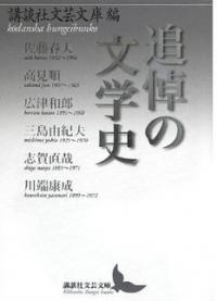 川端康成、志賀直哉……文豪たちの仰天エピソード満載『追悼の文学史』