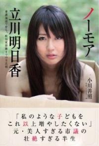 元「美人すぎる市議」立川明日香はなぜ謝ろうとしないのか