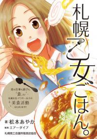 札幌限定グルメマンガ冊子「札幌乙女ごはん。」の出来が美味しすぎる件