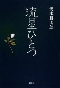それは恋だったのか。沢木耕太郎と藤圭子の濃密な時間『流星ひとつ』