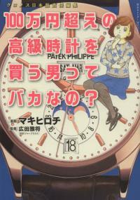 時計バカと漫画家が強力タッグ『100万円超えの高級時計を買う男ってバカなの?』