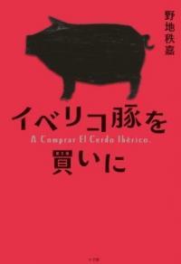 日本人が食べているのは、本当に美味しいイベリコ豚なのか『イベリコ豚を買いに』