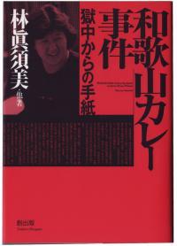 「和歌山カレー事件」林眞須美死刑囚15年間の獄中からの手紙「キティちゃん電報がメッチャかわいい」