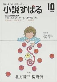 植松伸夫「すぎやま先生に、オペラ何も知らずに書いたろうって」FF秘話も満載、小説誌のゲーム特集