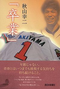 日本一達成、秋山幸二監督の勇退に秘められた決断
