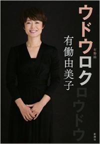 40代独身女の思いを代弁。有働由美子の初単行本に泣き笑い