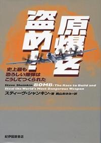 原爆投下の裏で繰り広げられた「プロジェクトX」『原爆を盗め!』の衝撃