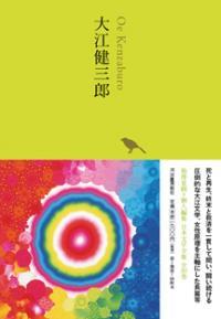 この幼児性を見よ。ノーベル文学賞作家・大江健三郎は、永遠の中学生なのだ