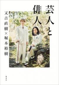 芥川賞作家・又吉直樹のもうひとつの顔。俳人としての才能はいかほどのものか