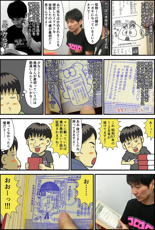 高橋健一 (お笑い)の画像 p1_37