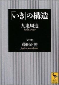 『「いき」の構造』の哲学者・九鬼周造は日本語ラップの出発点だったYO!