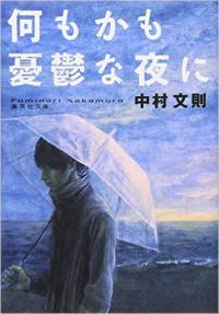 又吉直樹、若林正恭絶賛の中村文則作品は本当に面白いのか。12冊一気に読んでみた